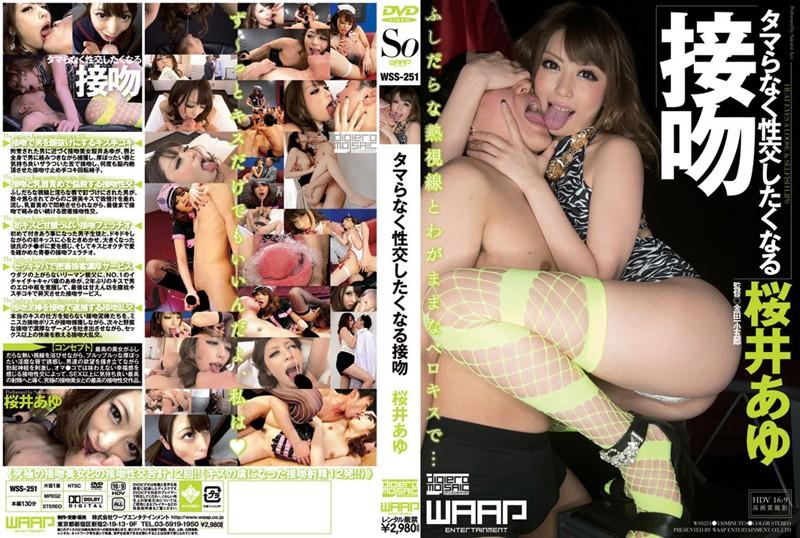 CENSORED [HD]WSS-251 タマらなく性交したくなる接吻 桜井あゆ, AV Censored