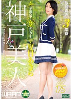 (2wss00265)[WSS-265] 神戸美人、冬限定! AVデビュー 夏目あきら ダウンロード