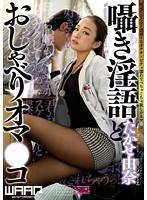 「囁き淫語とおしゃべりオマ●コ たかせ由奈」のパッケージ画像