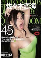汁呑み熟女◆粘着スイートルーム 佐々木恋海