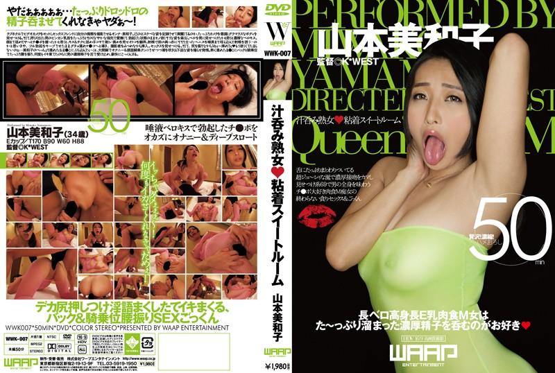 [WWK-007] 汁呑み熟女◆粘着スイートルーム 山本美和子