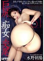「巨尻×痴女×交尾 水野朝陽」のパッケージ画像
