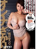 オ・ン・ナ♀ざかり推川ゆうり【wwk-025】