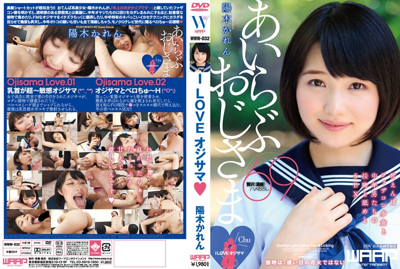CENSORED WWW-032 I Love オジサマ◆ 陽木かれん, AV Censored