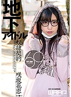 「地下アイドル奴隷契約 咲坂花恋」のパッケージ画像