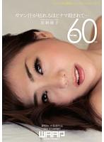 (2wwy00002)[WWY-002] ガマン汁が枯れるほどナマ殺されて… 加納綾子 ダウンロード