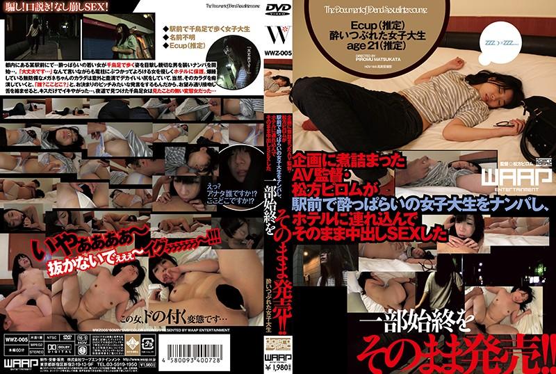 [WWZ-005] 企画に煮詰まったAV監督・松方ピロムが駅前で酔っぱらいの女子大生をナンパし、ホテルに連れ込んでそのまま中出しSEXした一部始終をそのまま発売!!