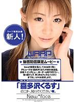 (2wxsd011)[WXSD-011] 新人!「喜多沢くるす」のコト、知ってください。 ダウンロード