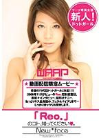 (2wxsd013)[WXSD-013] 新人!「Reo.」のコト、知ってください。 ダウンロード
