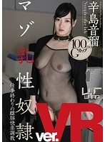 【VR】マゾ乳性奴隷 辛島音瑠