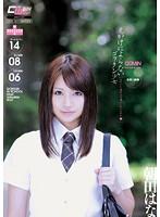 「見かけによらないゴックン少女 カマトト優等生は濃い~のがお好き 朝田はな」のパッケージ画像
