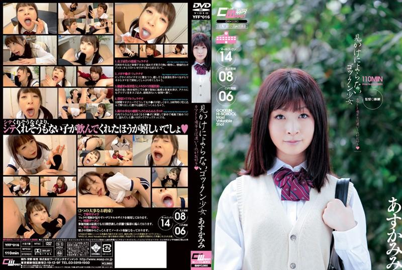 [YFF-016] 見かけによらないゴックン少女 カマトト優等生は濃い~のがお好き あすかみみ