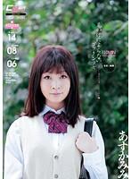 「見かけによらないゴックン少女 カマトト優等生は濃い~のがお好き あすかみみ」のパッケージ画像