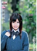 「見かけによらないゴックン少女 カマトト優等生は濃い~のがお好き 京野ななか」のパッケージ画像