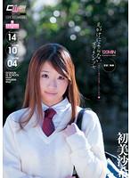 「見かけによらないゴックン少女 カマトト優等生は濃い〜のがお好き 初美沙希」のパッケージ画像