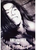 Legend Gold 〜伝説のスーパーアイドル完全復刻版〜 BODY to the EARTH 村上里佳子 ダウンロード