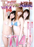 アブナイ!!Tバック学園の大暴走 Vol.14 ダウンロード