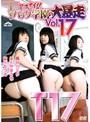 アブナイ!!Tバック学園の大暴走 Vol.17