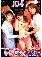アブナイ!!Tバック短大の大暴走 Vol.4