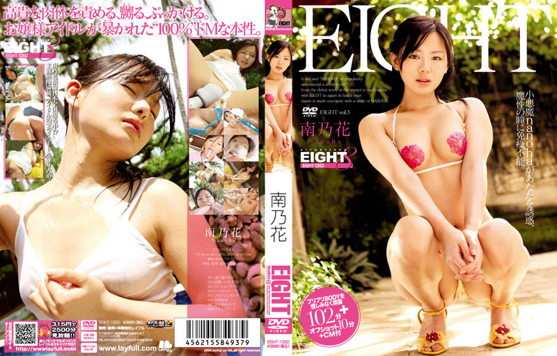 EIGHT vol.3 南乃花