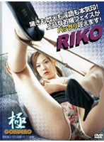 (303goku008d)[GOKU-008] GOKUERO RIKO ダウンロード