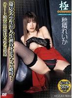 (303goku028d)[GOKU-028] GOKUERO 穂積れいか ダウンロード
