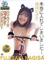 「GOKUERO 藤崎なぎさ」のパッケージ画像