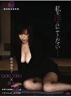 GOKUERO 坂本ゆり子 ダウンロード