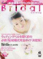 月刊水井真希6月号「水井真希のブライダルカタログ」 水井真希 ダウンロード