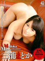 (303goku00097d)[GOKU-097] GOKUERO 三浦まどか ダウンロード