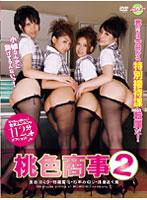 桃色商事 2 ダウンロード