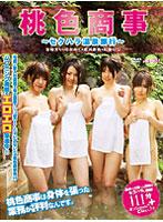 桃色商事 3 〜セクハラ温泉旅行〜 ダウンロード
