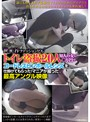 世○谷ファッションビルトイレ盗撮20人 知人の女に○万円でコードレスピンホールレンズを仕掛けてもらった!マニアが撮った最高アングル映像