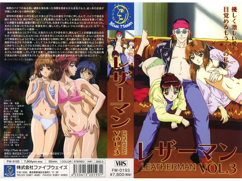 【OL 3P】レザーマン-VOL.3-レズ