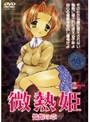 微熱姫 懺悔の章