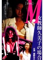M[em] 女教師久美子の場合