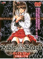 【エロアニメ】バイブルブラック 黒魔術の学園のエロ画像ジャケット