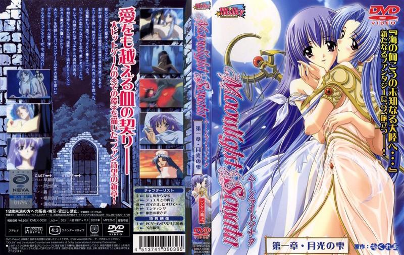 【お嬢様・令嬢】「MoonlightSonata 第一章・月光の雫」milky