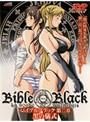 バイブルブラック 第二章 黒の儀式
