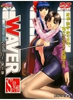 【エロアニメ】WAVER 第1章 'S'の覚醒のエロ画像ジャケット