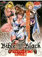 【エロアニメ】バイブルブラック 第三章 黒の生贄のエロ画像ジャケット