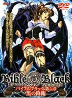 【エロアニメ】バイブルブラック 第六章 黒の降臨のエロ画像ジャケット