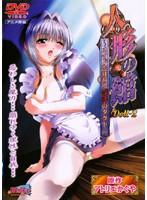 【エロアニメ】人形の館 Doll-2 ~メイドを狂わす淫律のタクト~のエロ画像ジャケット