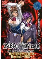 【エロアニメ】新BibleBlack 第一章 Revival~復活~のエロ画像ジャケット