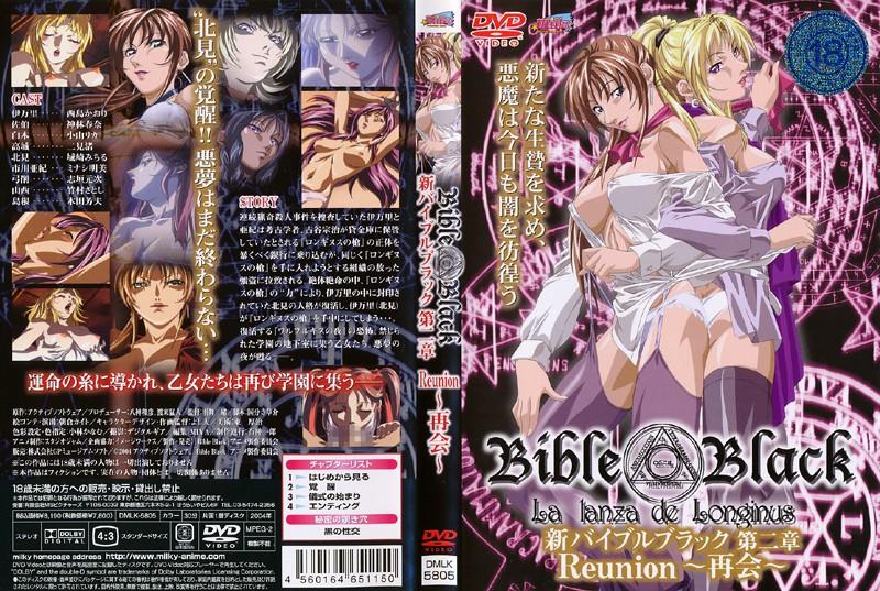 【巨乳】「新BibleBlack 第二章 Reunion~再会~」milky