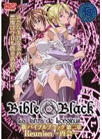 【エロアニメ】新BibleBlack 第二章 Reunion~再会~のエロ画像ジャケット