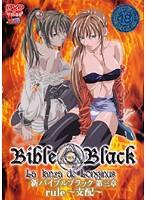 【エロアニメ】新BibleBlack 第三章 rule~支配~のエロ画像ジャケット