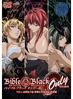 BibleBlack オンリー版 VOL.1 高城寛子編・伊藤&水泳部編・...