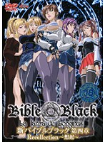 新BibleBlack 第四章 Recollection~想起~
