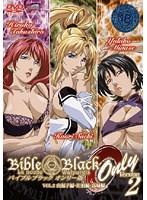 【エロアニメ】BibleBlack オンリー版 VOL.2 由起子編・佐伯編・高城編のエロ画像ジャケット